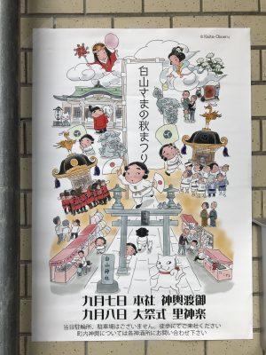 荻窪白山神社 例大祭 9月7日、9月8日