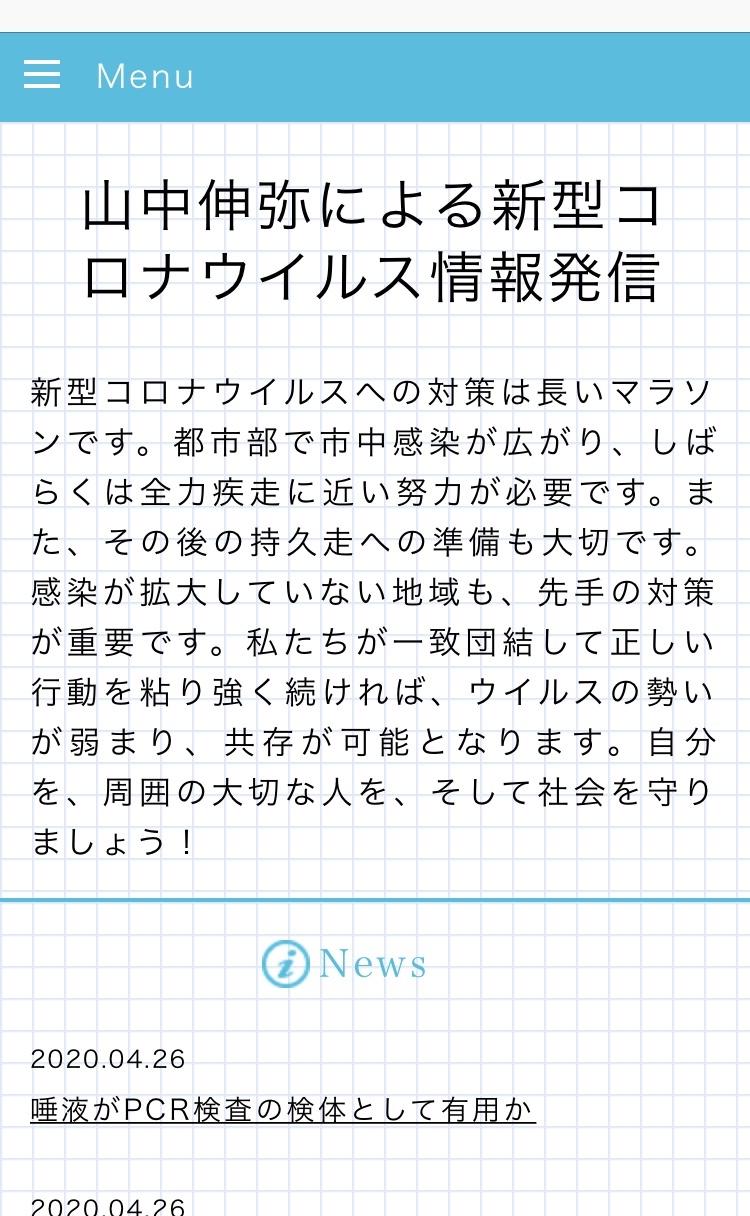 ウイルス コロナ 山中 情報 発信 伸弥
